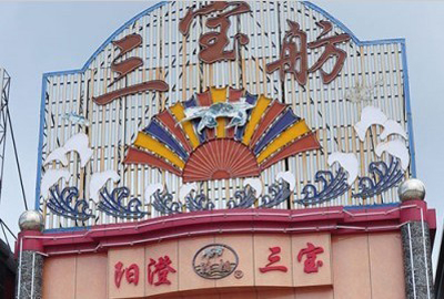 三宝舫的相册http://www.crabchina.com/file/upload/201306/24/14-10-35-24-11.jpg