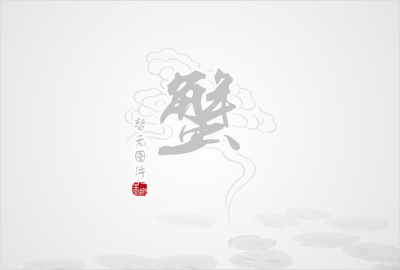 糊涂酒家的相册http://www.crabchina.com/file/upload/201307/10/15-31-43-87-11.jpg