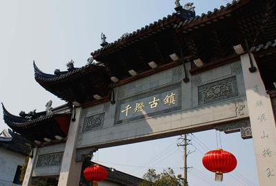 昆山千灯古镇 (5)