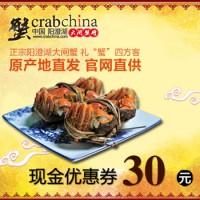 中国阳澄湖大闸蟹网30元优惠券
