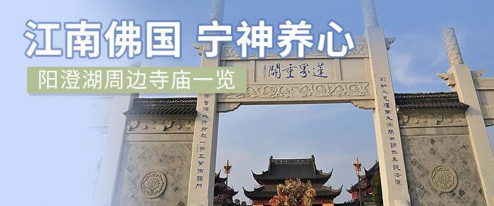 阳澄湖周边寺庙