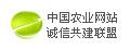 中国农业网站诚信共建联盟
