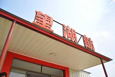 望湖舫蟹庄的相册http://www.crabchina.com/file/upload/201309/03/16-59-36-67-11.jpg