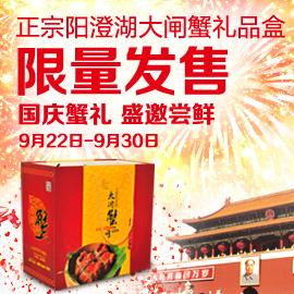 正宗阳澄湖大闸蟹礼品盒限量发售,多重好礼,盛邀尝鲜!