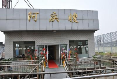 阿庆嫂蟹船的相册http://www.crabchina.com/file/upload/201309/20/14-51-48-71-9.jpg
