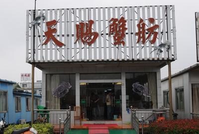 天赐蟹舫的相册http://www.crabchina.com/file/upload/201310/03/11-58-15-24-9.jpg