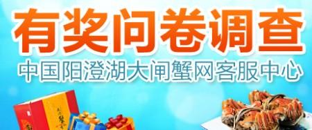 中国阳澄湖大闸蟹有奖网问卷调查