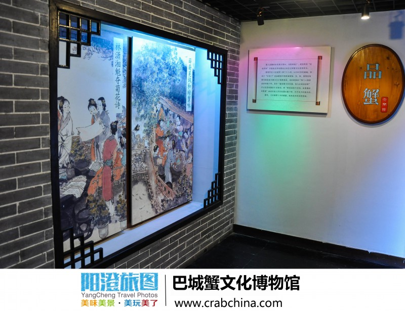 巴城蟹文化博物馆