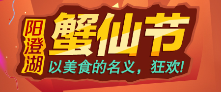 阳澄湖蟹仙节-以美食的名义,狂欢!