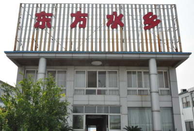 东方水乡图册 (14)