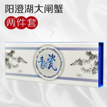 中国阳澄湖大闸蟹网特制 青花瓷两件套餐具