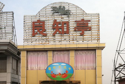 阳澄湖良知亭的相册http://www.crabchina.com/file/upload/201410/17/13-56-35-65-13474.jpg