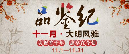 阳澄湖大闸蟹十一月优惠活动:大明风雅