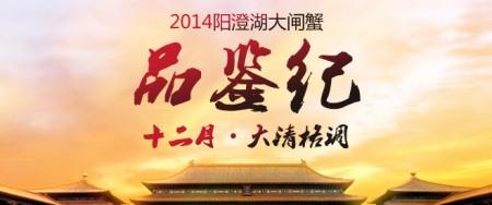 阳澄湖大闸蟹十二月优惠活动:大清格调