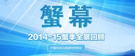 2014-15蟹季回顾-特别策划