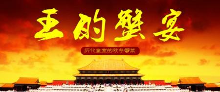 王的蟹宴-历代皇室的秋冬蟹菜