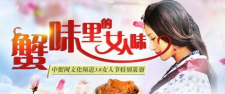 蟹味里的女人味-中蟹网3.8女人节特别策划