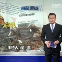 《焦点访谈》为阳澄湖大闸蟹正名
