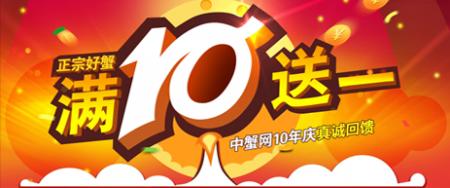 中蟹网10年庆真诚回馈-满10送一
