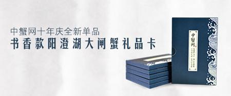 中蟹网全新单品书香款阳澄湖大闸蟹礼品卡