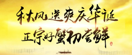 中蟹网-金秋十月蟹黄满