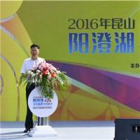 2016年昆山巴城阳澄湖蟹文化旅游节开幕式!