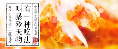 如何用蟹黄做出美味佳肴