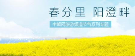 春分里阳澄畔 中蟹网旅游频道节气系列专题