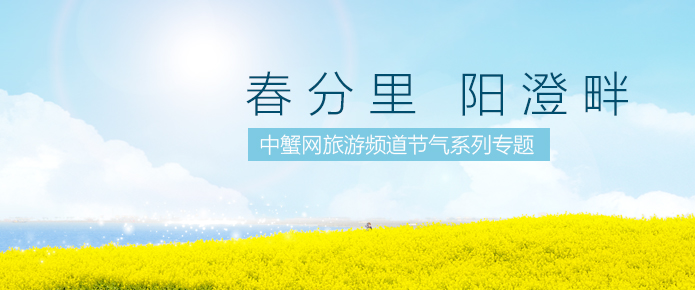 阳澄湖节气之春分