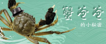 蟹爸爸的小秘密 中蟹网6.18父亲节特别报道