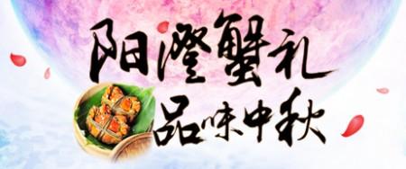 阳澄蟹礼 品味中秋