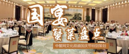 国宴中的蟹菜-中蟹网文化频道国庆特别策划