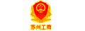 江苏省苏州工商行政管理局