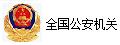 苏公网安备 32058302001453号