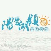 生态阳澄湖