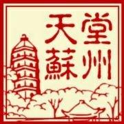 苏州市旅游局