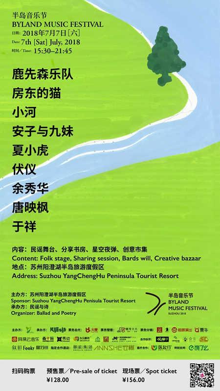 阳澄湖半岛音乐节