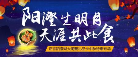 正宗阳澄湖大闸蟹礼品卡中秋优惠活动-中蟹网特惠专场