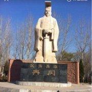 華夏戰神冉天王