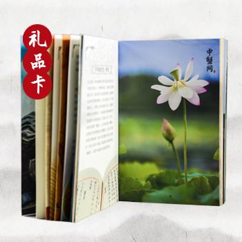 1388型阳澄湖大闸蟹礼券(卡)