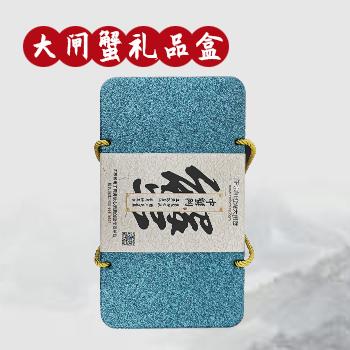 588型阳澄湖大闸蟹礼品盒
