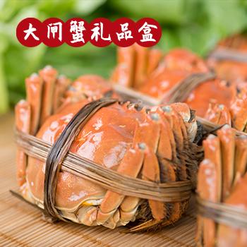 1588型阳澄湖大闸蟹礼品盒