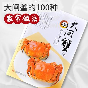 阳澄湖大闸蟹做法 大闸蟹的100种家常做法