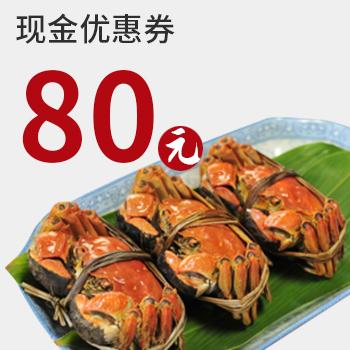 中国阳澄湖大闸蟹网80元优惠券