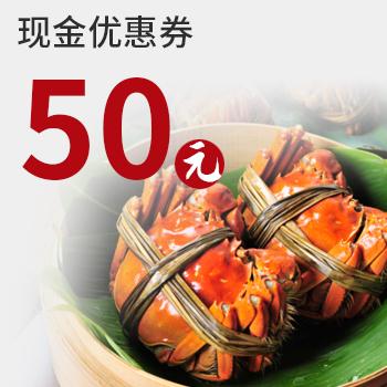 中国阳澄湖大闸蟹网50元优惠券