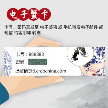 888型阳澄湖大闸蟹电子蟹卡