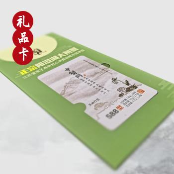 588型阳澄湖大闸蟹礼券(卡)